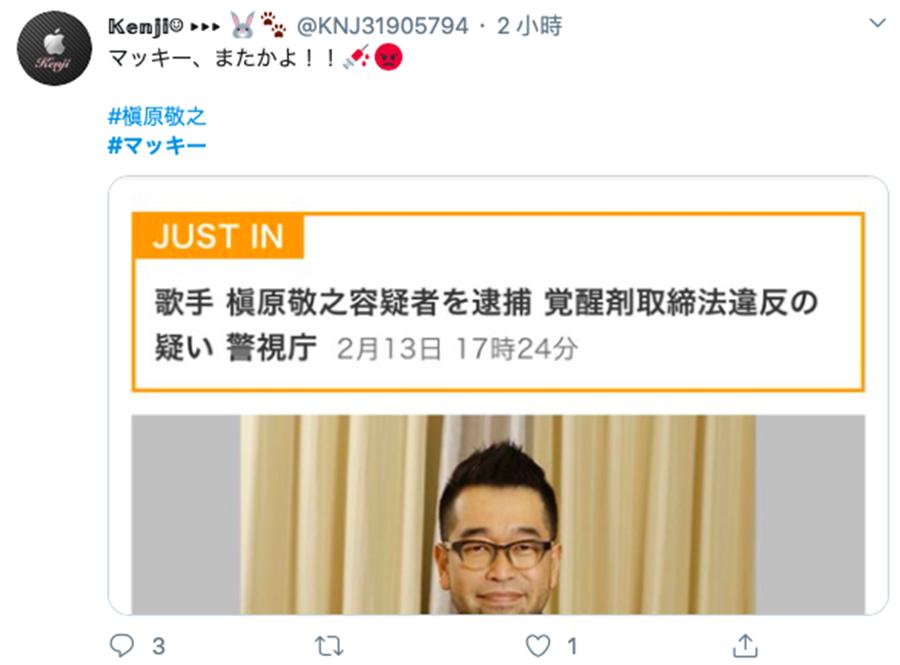 槇原敬之被逮捕消息傳出後,日推特反應一面倒「又來了!」(日推特截圖)