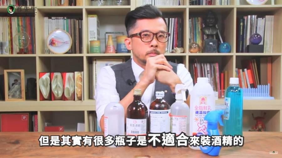 《賽先生科學工廠》提醒,裝酒精的容器要慎選,並曝簡易的容器識別術,讓民眾酒精分裝能正確又安心。(摘自YouTube:Mr.Sci Science Factory賽先生科學工廠)