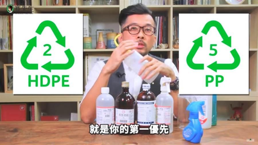 民眾若要分裝酒精,容器最好選擇用<2>高密度聚乙烯(HDP)和<5>聚丙烯(PP),兩者的穩定度都很高,最安全。(摘自YouTube:Mr.Sci Science Factory賽先生科學工廠)