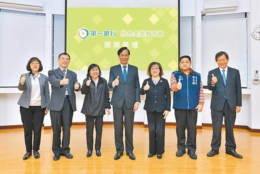 第一銀行董事長廖燦昌(中)、總經理鄭美玲(右三)出席「第一銀行綠色金融教育館」的「環境教育設施場所認證」揭牌典禮。圖/第一銀行提供