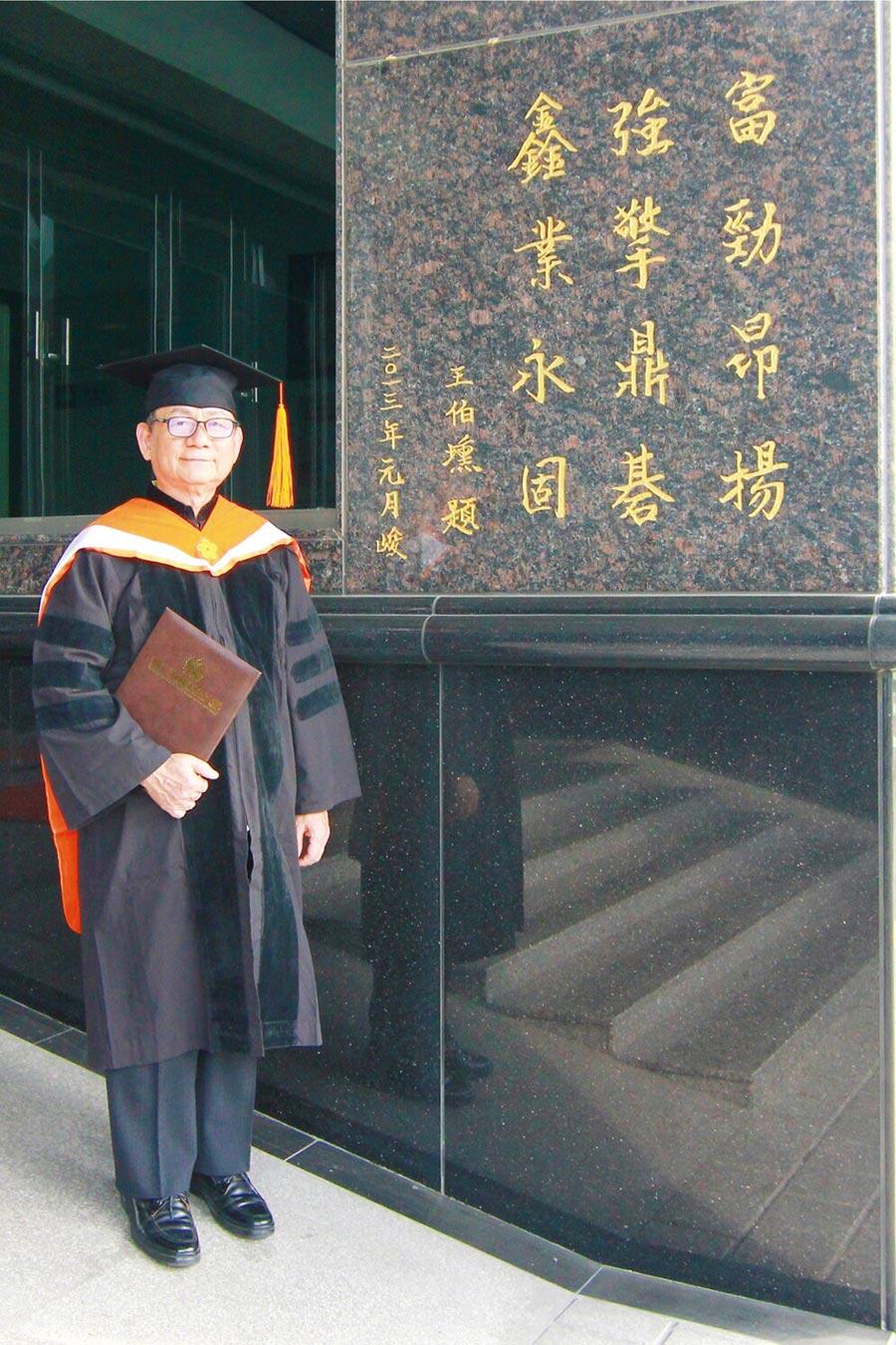 總裁王伯壎取得國立高雄科技大學進修工業工程與管理學程博士學位。圖/周榮發