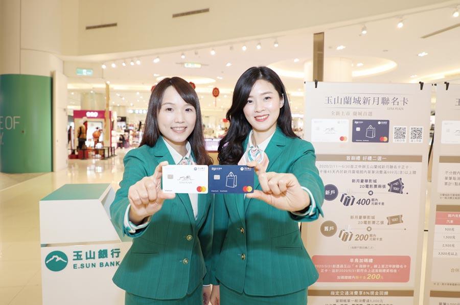 「玉山蘭城新月聯名卡」正式發行,提供館內消費最高7折優惠。圖/玉山銀行提供