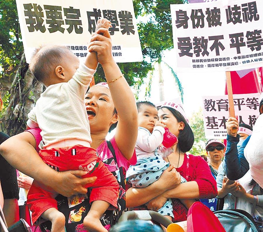 為加強防疫,陸配的陸籍子女不能返台。圖為2015年,100多位陸配到教育部門口抗議,要為子女爭取公平受教權。(本報資料照片)