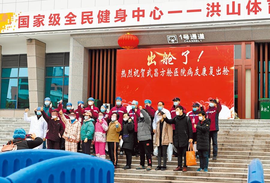武漢市洪山體育館武昌方艙醫院,2月11日有28名首批患者出院。(中新社)