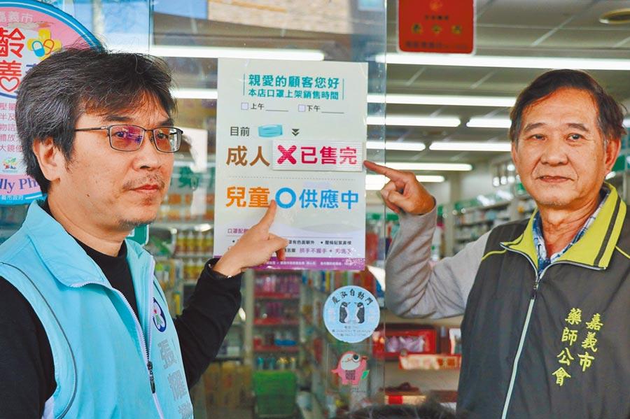 嘉義市衛生局長張耀懋(左)在藥局門口張貼大字體的口罩銷售情形公告。(嘉義市政府提供/廖素慧嘉義傳真)