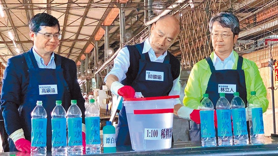 韓國瑜(中)12日與高市衛生局長林立人(右)、經發局副局長高鎮遠(左)共同示範調製漂白水及清水作為消毒水。(柯宗緯攝)
