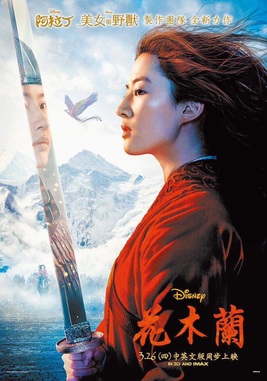電影《花木蘭》正式款中文海報展現劉亦菲電影裡兩種造型。(迪士尼提供)