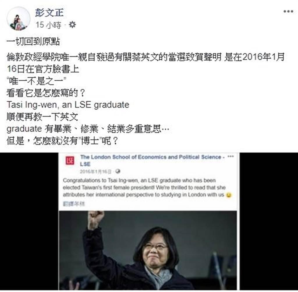 彭文正臉書。