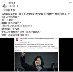 彭文正:LSE祝賀蔡英文的聲明怎缺了這個字?
