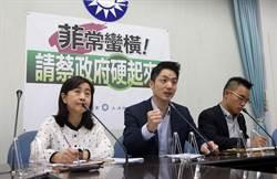 國民黨團舉行「菲常可惡!」記者會 要蔡政府硬起來