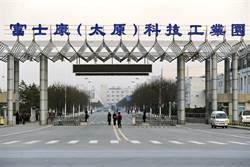 鴻海武漢廠發出致員工第三封信 擬再延後復工