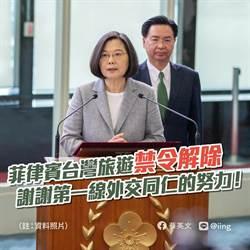 菲國解除對台禁令 總統:肯定菲國決定