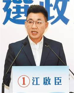回擊郝龍斌 江啟臣:要讓國民黨變成青年、台灣升級的跳板