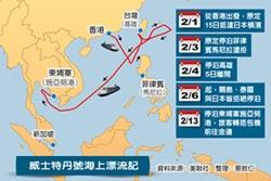 漂流近2周 威士特丹號終於停靠柬埔寨