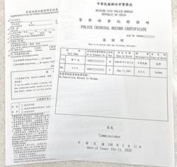 簡化流程 竹市申辦良民證 隔天可領
