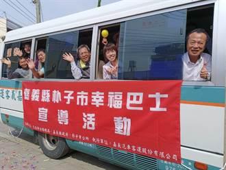 朴子幸福巴士正式營運 周一至五隨招隨停