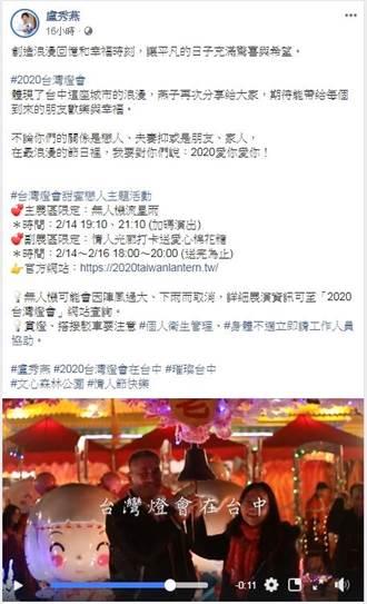 情人節逛燈會!盧秀燕臉書分享幸福時光