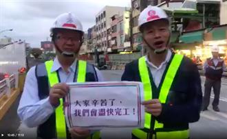 中華地下道填平工程 韓國瑜帶來提前通車好消息