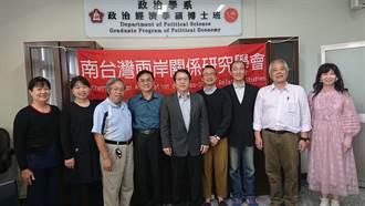南台灣學者召開2020兩岸關係新形勢論壇 提出兩岸需要92共識新框架
