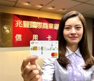 兆丰银四大宅经济优惠登场 最高16%回馈