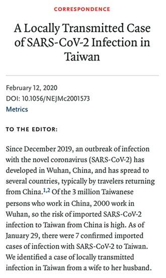 台灣首篇治癒新冠肺炎論文 登國際期刊