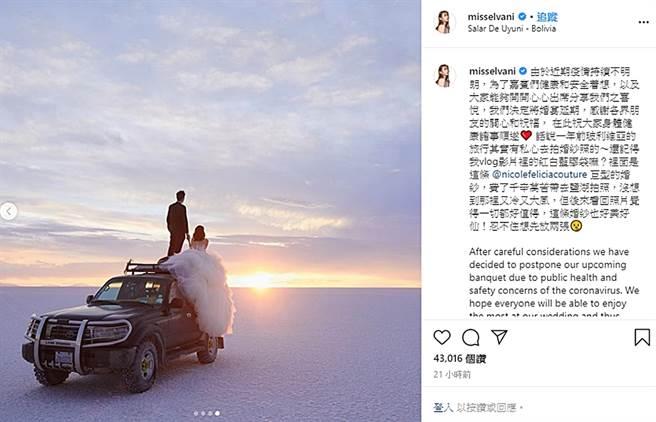 倪晨曦宣布因疫情延期婚禮。(圖/翻攝自misselvani IG)