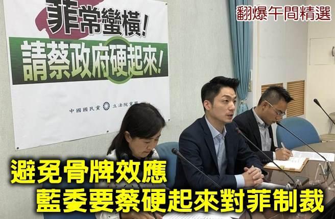 《翻爆午間精選》避免骨牌效應  藍委要蔡政府硬起來對菲制裁