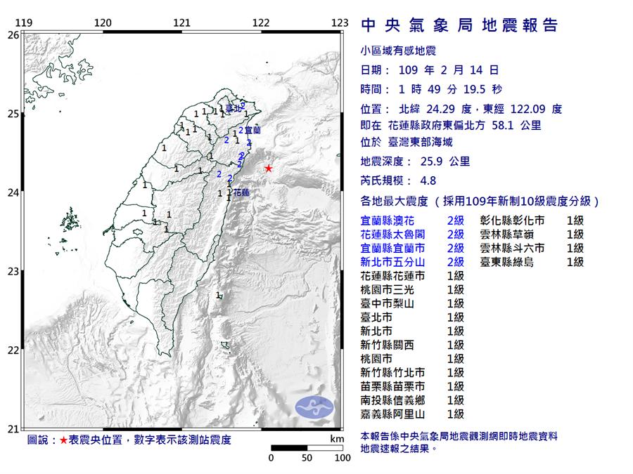 14日01:49,臺灣東部海域發生規模4.8地震。(圖/中央氣象局提供)