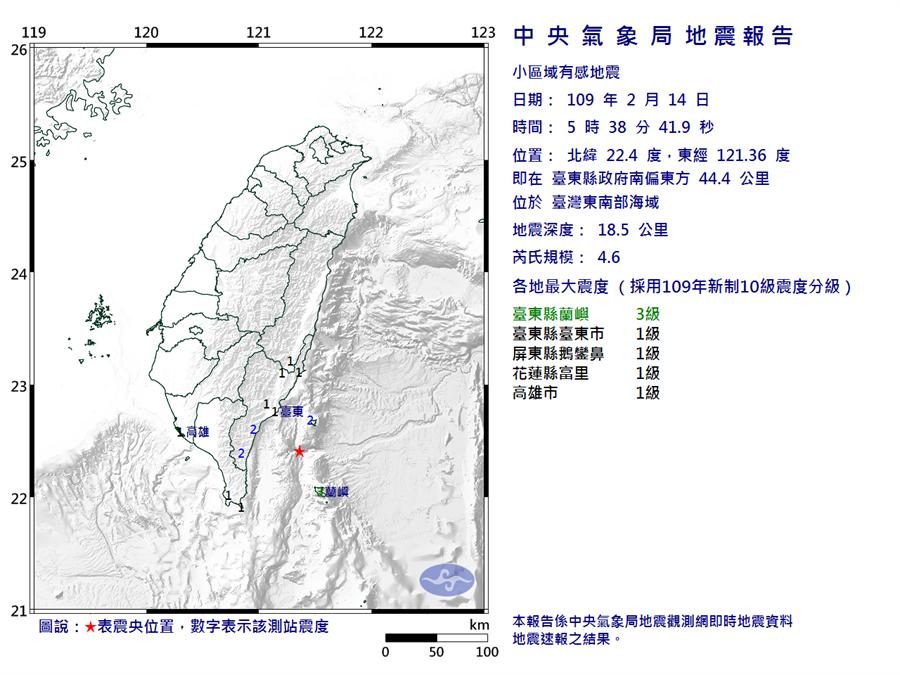 14日5:38台東發生芮氏規模4.6地震,地震深度18.5公里。(圖取自氣象局網頁)