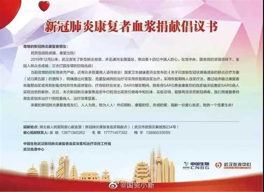 中國生物呼籲痊癒病患捐血。(圖/國資小新微博)
