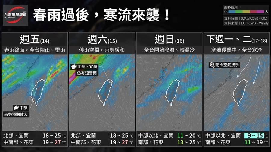 昨日春雨過後,周日鋒面報到,寒流來襲將讓全台大降溫。(圖擷自台灣颱風論壇)