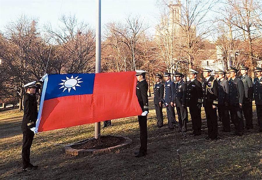 美參議員克魯茲提案,美方應准許執行公務的台灣外交、軍方人員,在美國領土展示國旗、穿著制服。圖為2015年雙橡園元旦升旗。(取自駐美代表處官網)