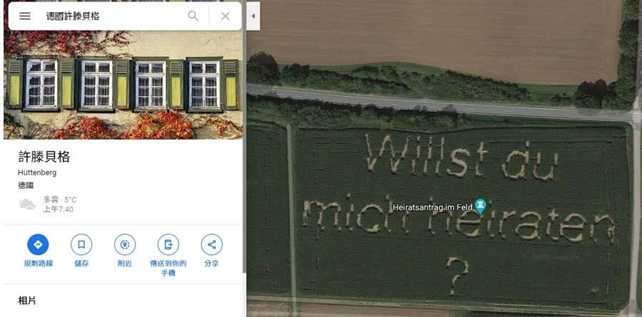 德國一名農夫在種田的時候藏了訊息,竟剛好被Google Map拍下來。(圖翻攝自IG/Google衛星地圖)