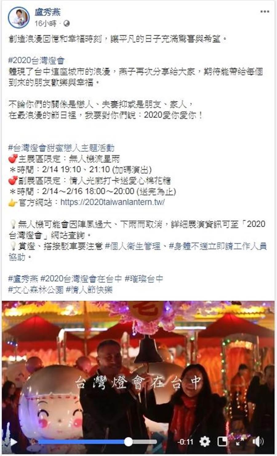 台中市長盧秀燕在臉書分享情人節逛台灣燈的浪漫時刻。(翻攝盧秀燕臉書/盧金足台中傳真)