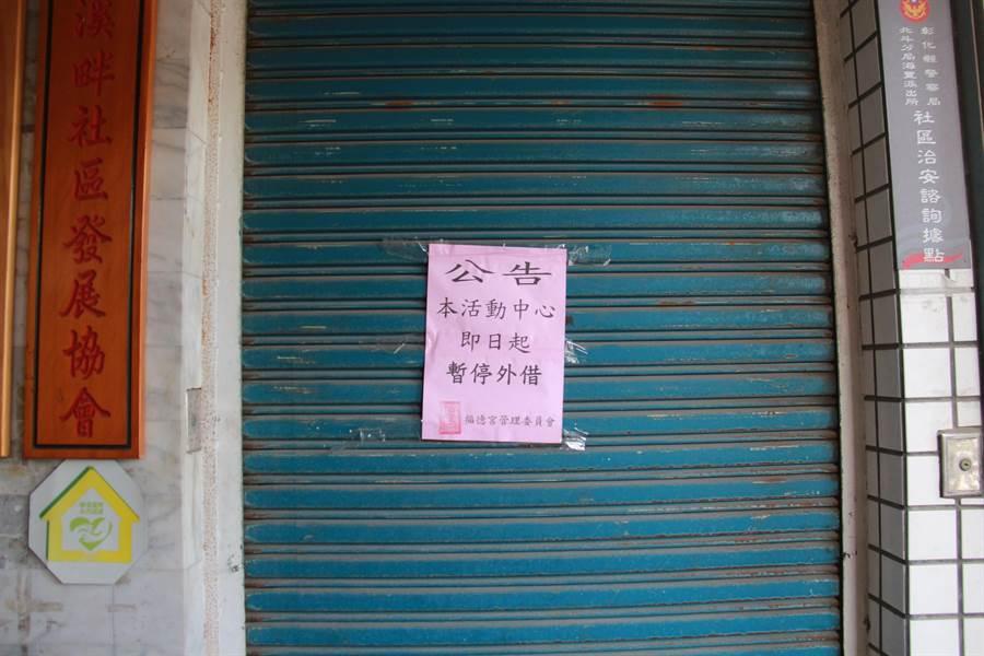 田尾鄉溪畔活動中心因管理權紛爭,五天內被更換兩次鎖,目前暫時禁止所有人出入,影響長照據點和社區發展協會與舞蹈班成員使用權益。(謝瓊雲攝)