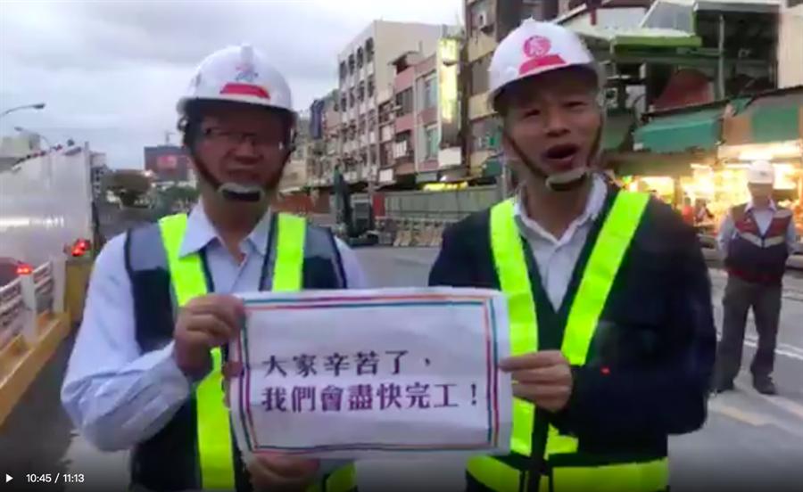 市長韓國瑜開直播、宣告中華地下道填平工程進度超前,帶來3月初通車好消息。(取自韓國於臉書/袁庭堯高雄傳真)