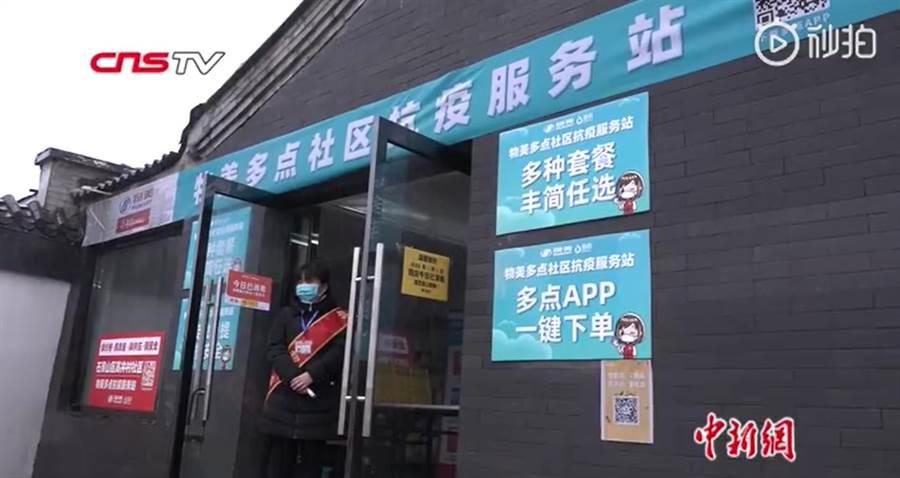 北京多家超市在社區設購物自提點,民眾先在網路上下單,即可在自家社區取貨。(取自新浪微博@中親視頻)