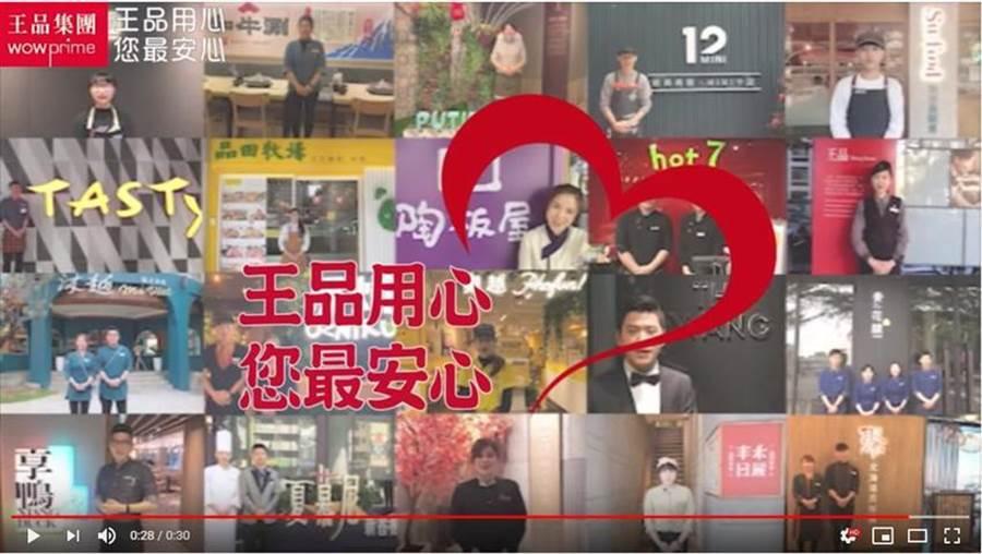 (王品集團拍攝「王品用心、您最安心」防疫影片,近期在社群平台成為熱門討論話題。圖/王品集團)