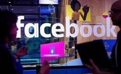 憂心疫情!繼MWC後 臉書宣布取消全球行銷峰會