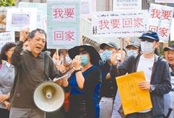 滯陸民眾家屬高喊 敵人是病毒 赴陸委會抗議