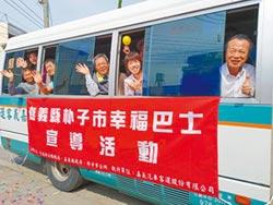 朴子幸福巴士 周一至五行駛