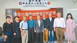 南台灣學者 認兩岸需九二共識新框架