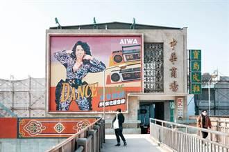 8000萬重現「中華商場」懷舊古老物件太迷人
