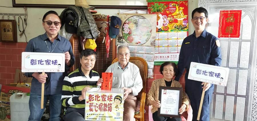91歲花壇鄉民張萬字阿公(中)將自自己辛辛苦苦存下來的十萬元老本全部捐出來給彰化家扶中心幫助弱勢家扶兒。(謝瓊雲攝)