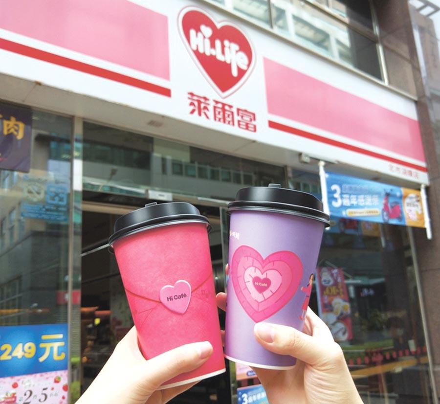 補班日當天,超商爭相祭出咖啡優惠搶客。萊爾富推出兩款情人節限定咖啡杯,並祭出Hi Cafe全品項任選第二杯5折優惠。圖/業者提供