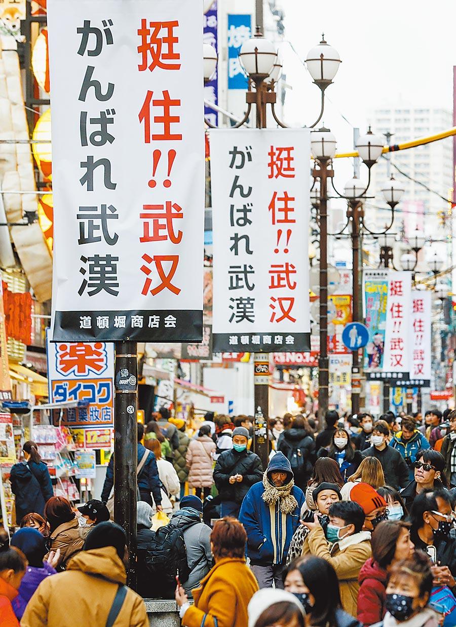 日本各地為中國抗擊疫情加油鼓勁。(新華社/共同社)