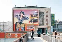 天橋重生 片場再造中華商場