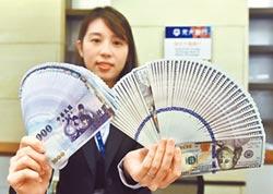 新台幣續升 買歐元人民幣撿便宜
