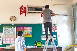 偏鄉小校 收到12台全新冷氣機