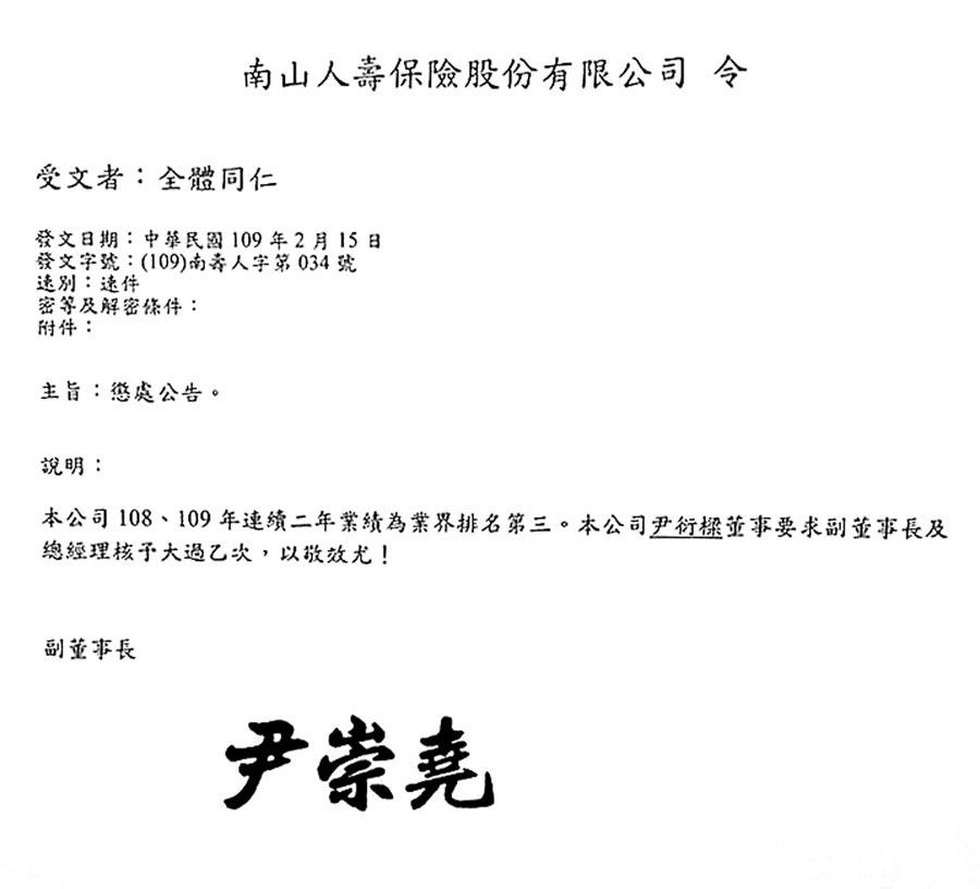 南山人壽總公司昨日公告,因連續二年排名業界第3名,董事尹衍樑要求副董事長尹崇堯與總經理許妙靜各記大過乙次,以儆效尤。(讀者提供)